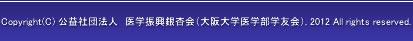 公益社団法人 医学振興銀杏会「大阪大学医学部学友会」